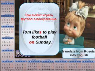 Translate from Russian into English Том любит играть футбол в воскресенье. T