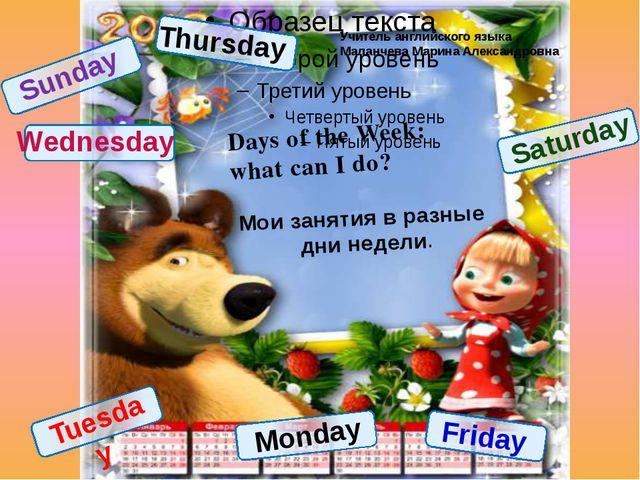Sunday Tuesday Wednesday Friday Saturday Monday Thursday Days of the Week: w...