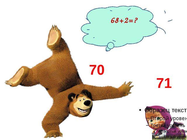 68+2=? 70 71