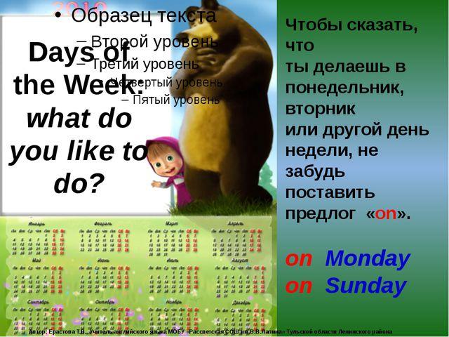 Days of the Week: what do you like to do? Чтобы сказать, что ты делаешь в по...