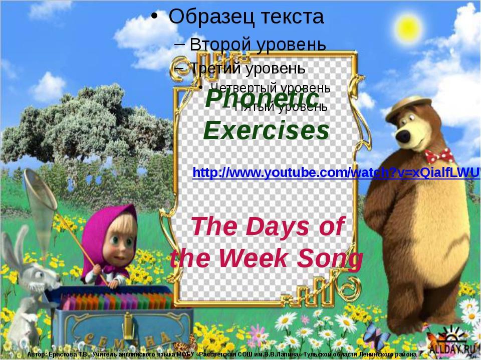 Phonetic Exercises The Days of the Week Song Автор: Ерастова Т.В., Учитель а...