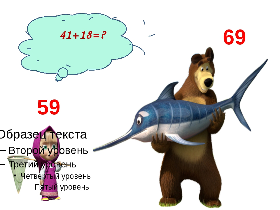41+18=? 59 69