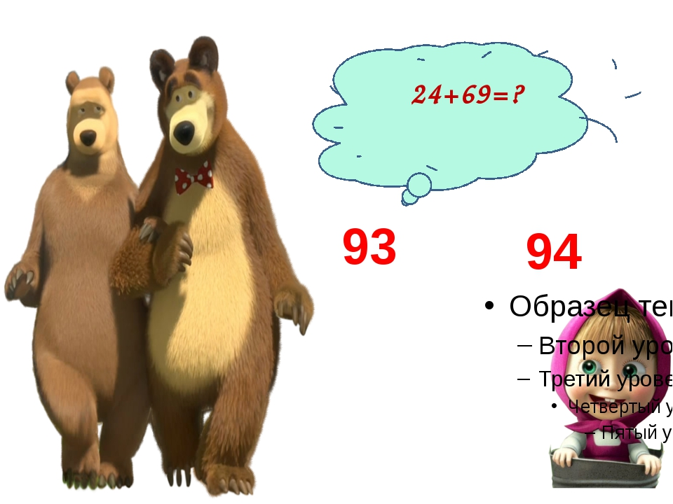 24+69=? 93 94