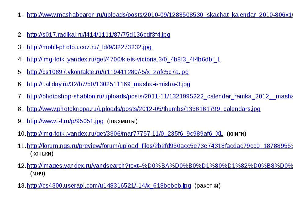 http://www.mashabearon.ru/uploads/posts/2010-09/1283508530_skachat_kalendar_...