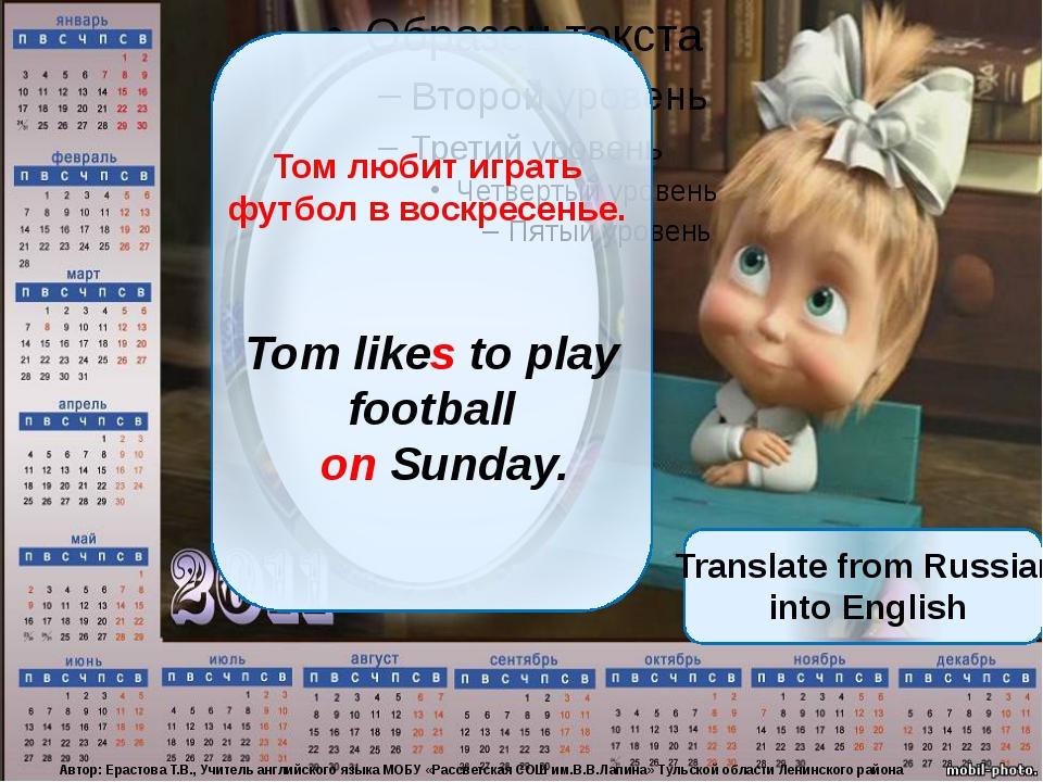Translate from Russian into English Том любит играть футбол в воскресенье. T...