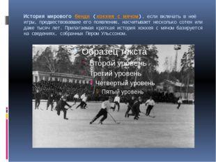 История мировогобенди(хоккея с мячом), если включать в неё игры, предшество