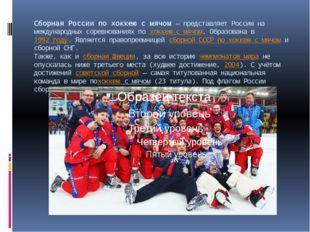 Сборная России по хоккею с мячом— представляет Россию на международных сорев