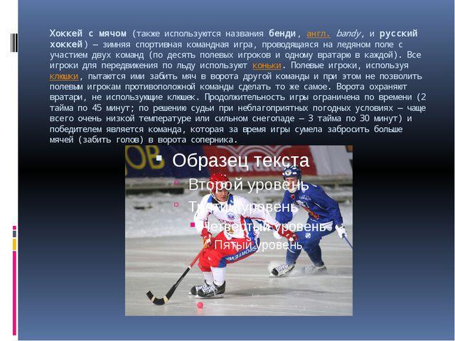 Хоккей с мячом(также используются названиябенди,англ.bandy, ирусский хок...
