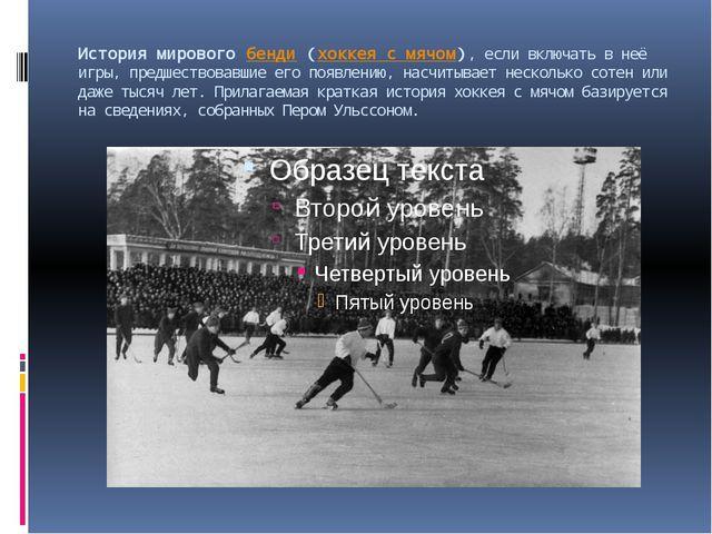 История мировогобенди(хоккея с мячом), если включать в неё игры, предшество...