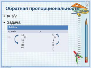 Обратная пропорциональность t= s/v Задача S=60км v,км/ч t,ч 10 2*12 15 20 30