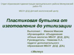 Отдел образования Администрации муниципального района Мелеузовский район РБ