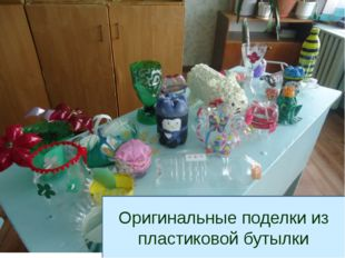Оригинальные поделки из пластиковой бутылки