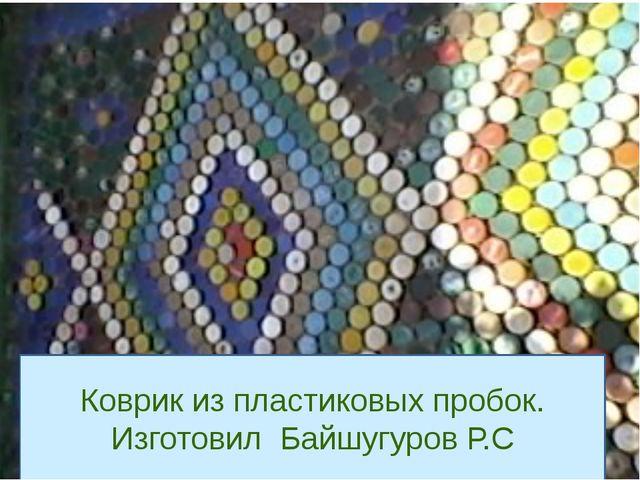 Коврик из пластиковых пробок. Изготовил Байшугуров Р.С