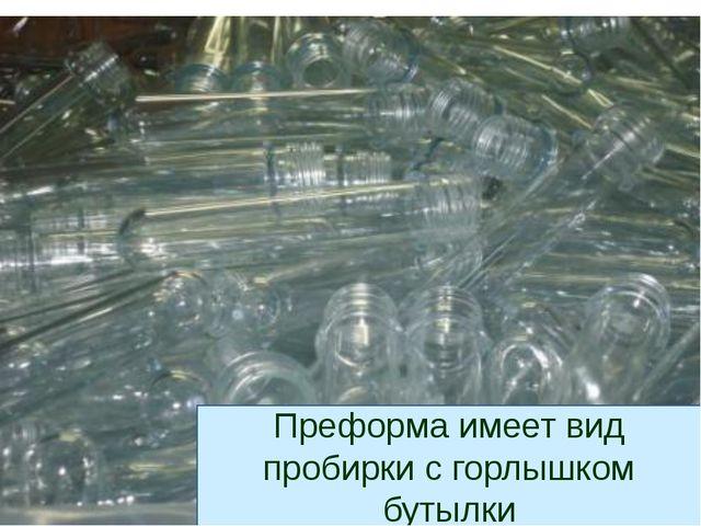 Преформа имеет вид пробирки с горлышком бутылки