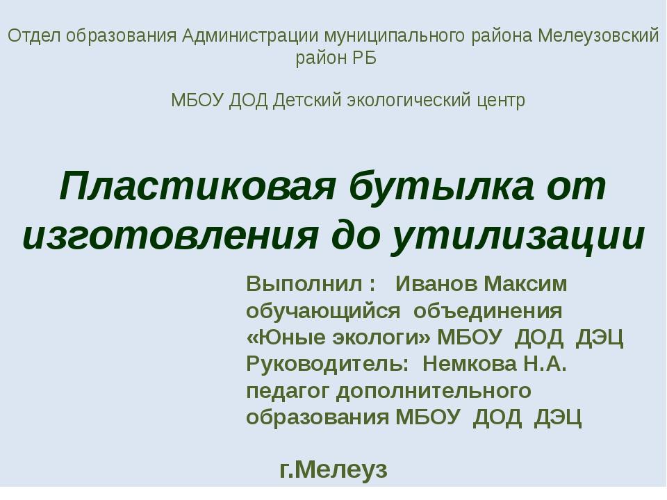 Отдел образования Администрации муниципального района Мелеузовский район РБ...