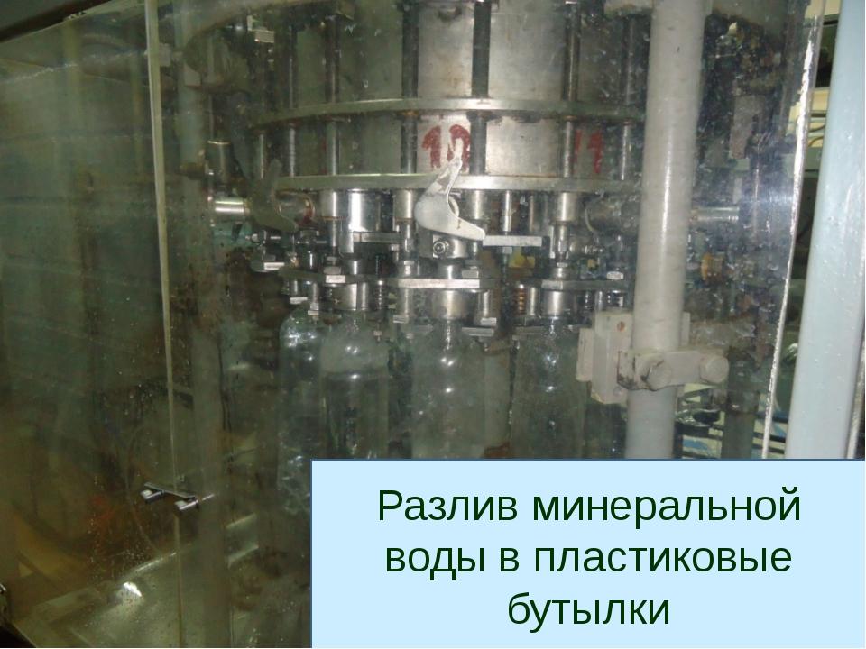 Разлив минеральной воды в пластиковые бутылки