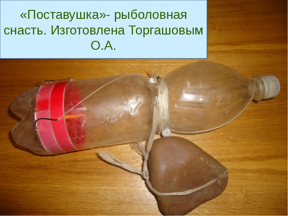«Поставушка»- рыболовная снасть. Изготовлена Торгашовым О.А.