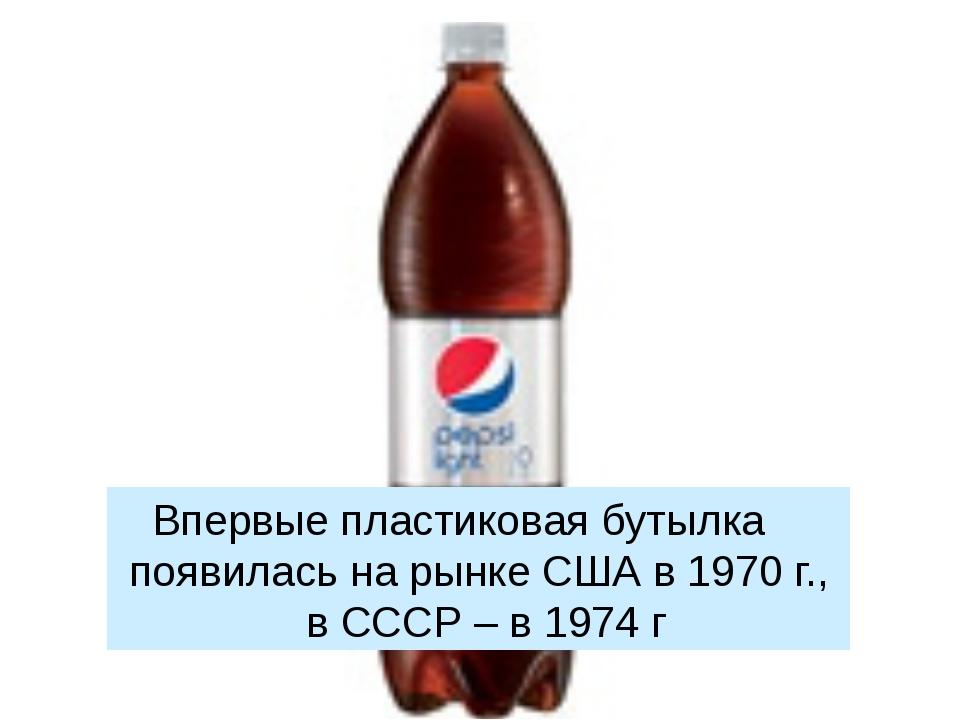 Впервые пластиковая бутылка появилась на рынке США в 1970 г., в СССР – в 197...