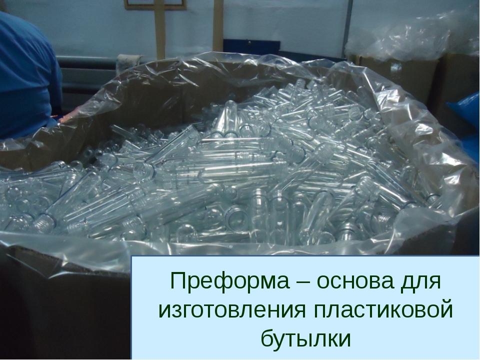 Преформа – основа для изготовления пластиковой бутылки