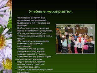 Учебные мероприятия: Формирование групп для проведения исследований. Выдвижен