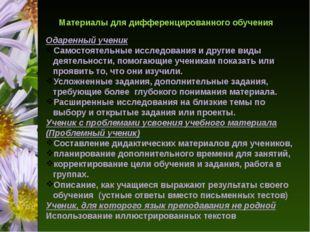 Материалы для дифференцированного обучения Одаренный ученик Самостоятельные