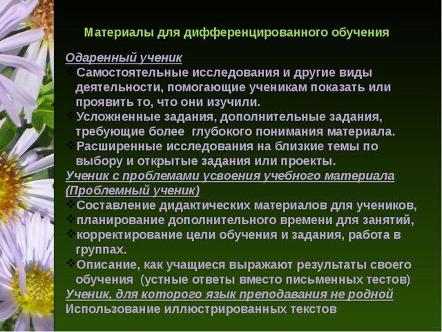 Материалы для дифференцированного обучения Одаренный ученик Самостоятельные...