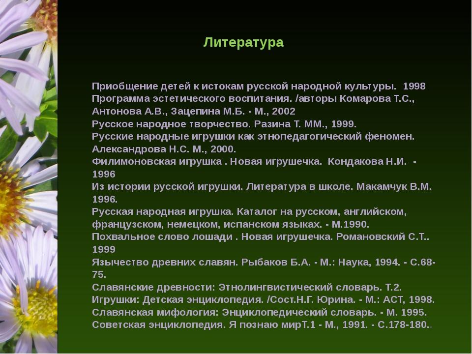 Литература Приобщение детей к истокам русской народной культуры. 1998 Програ...