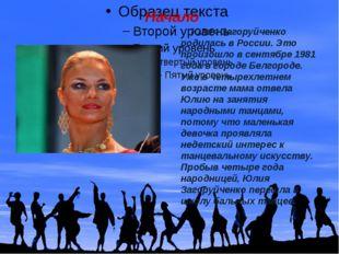 Юлия Загоруйченко родилась в России. Это произошло в сентябре 1981 года в го