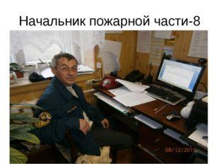 Начальник пожарной части-8