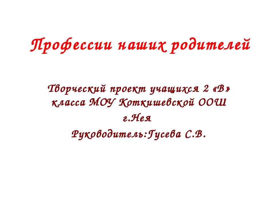Профессии наших родителей Творческий проект учащихся 2 «В» класса МОУ Коткише...