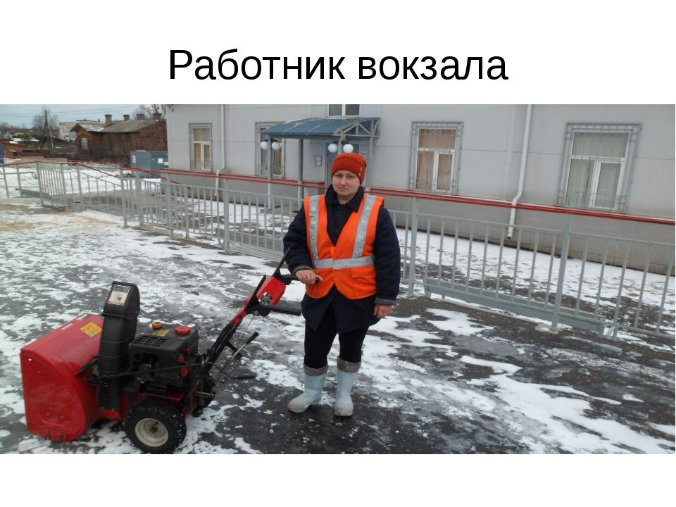 Работник вокзала