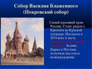 Собор Василия Блаженного (Покровский собор) Самый красивый храм России. Стоит