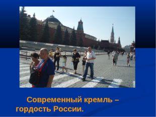 Современный кремль – гордость России.
