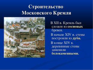 В XII в. Кремль был сложен из сосновых бревен. В начале XIV в. стены построи