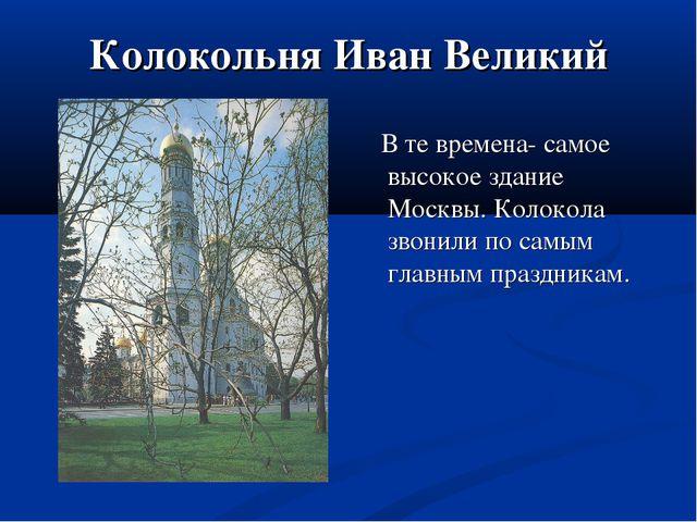 Колокольня Иван Великий В те времена- самое высокое здание Москвы. Колокола з...