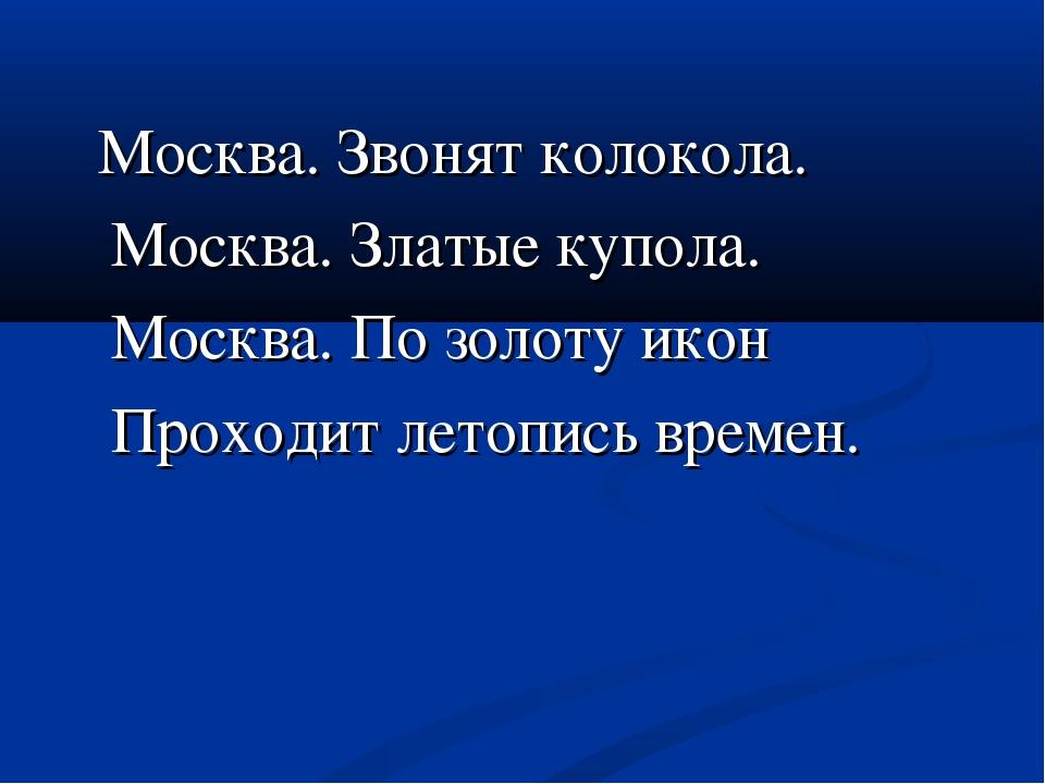 Москва. Звонят колокола. Москва. Златые купола. Москва. По золоту икон Прохо...