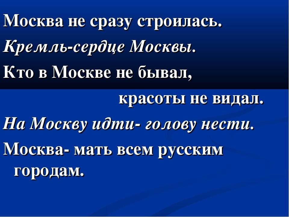 Москва не сразу строилась. Кремль-сердце Москвы. Кто в Москве не бывал,...