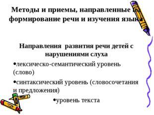 Методы и приемы, направленные на формирование речи и изучения языка Направлен
