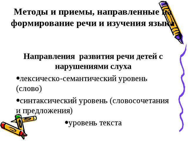 Методы и приемы, направленные на формирование речи и изучения языка Направлен...