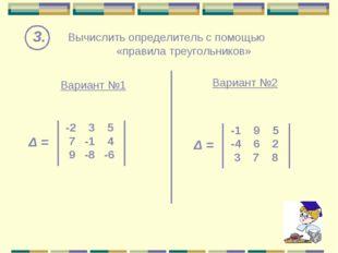 Вычислить определитель с помощью «правила треугольников» 3. Вариант №1 Вариан
