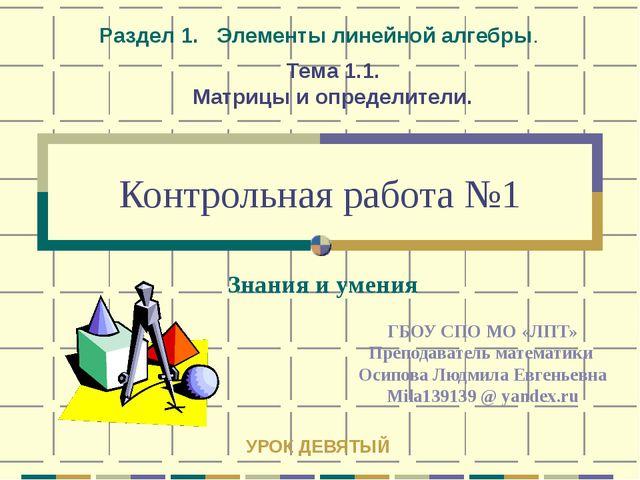 Контрольная работа №1 ГБОУ СПО МО «ЛПТ» Преподаватель математики Осипова Людм...