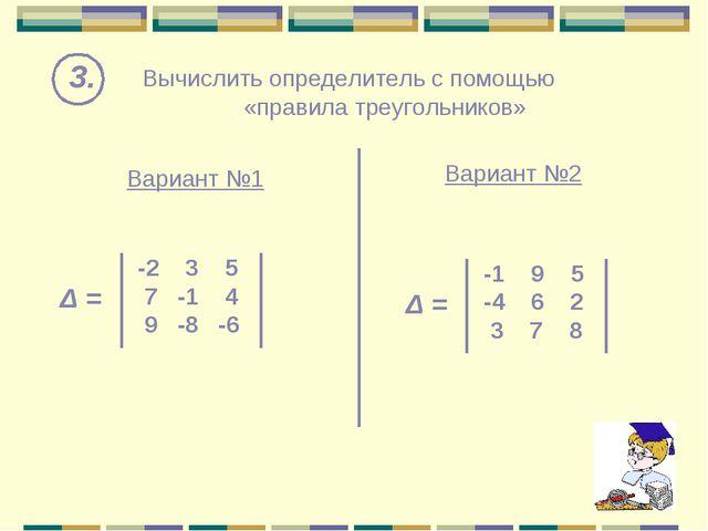 Вычислить определитель с помощью «правила треугольников» 3. Вариант №1 Вариан...