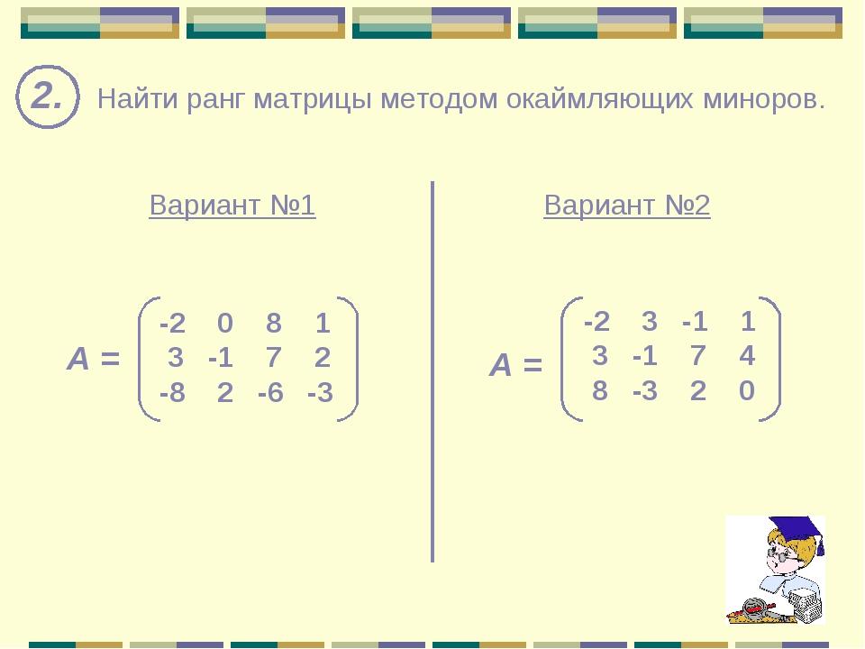 Контрольная работа матрицы с ответами 5