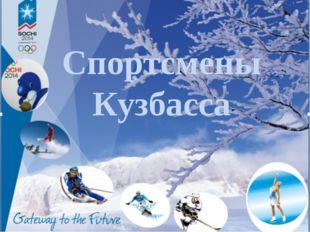 Спортсмены Кузбасса