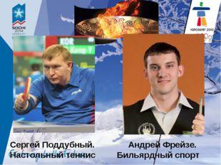 Сергей Поддубный. Андрей Фрейзе. Настольный теннис Бильярдный спорт