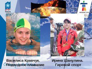 Василиса Кравчук. Ирина Шанулина. Подводное плавание Гиревой спорт
