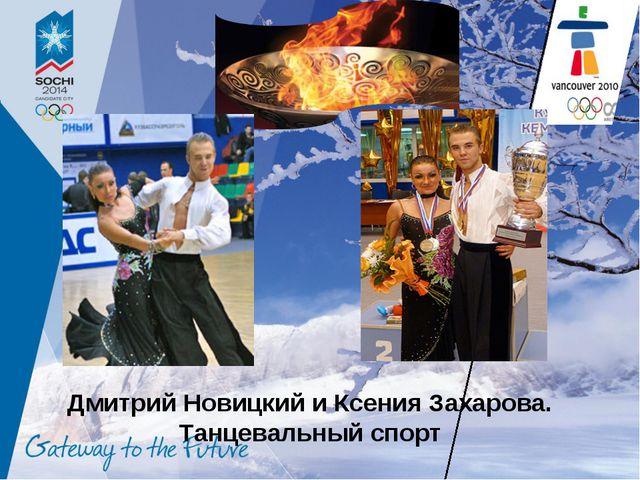 Дмитрий Новицкий и Ксения Захарова. Танцевальный спорт