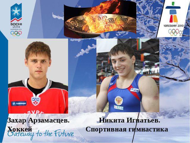 Захар Арзамасцев. Никита Игнатьев. Хоккей Спортивная гимнастика