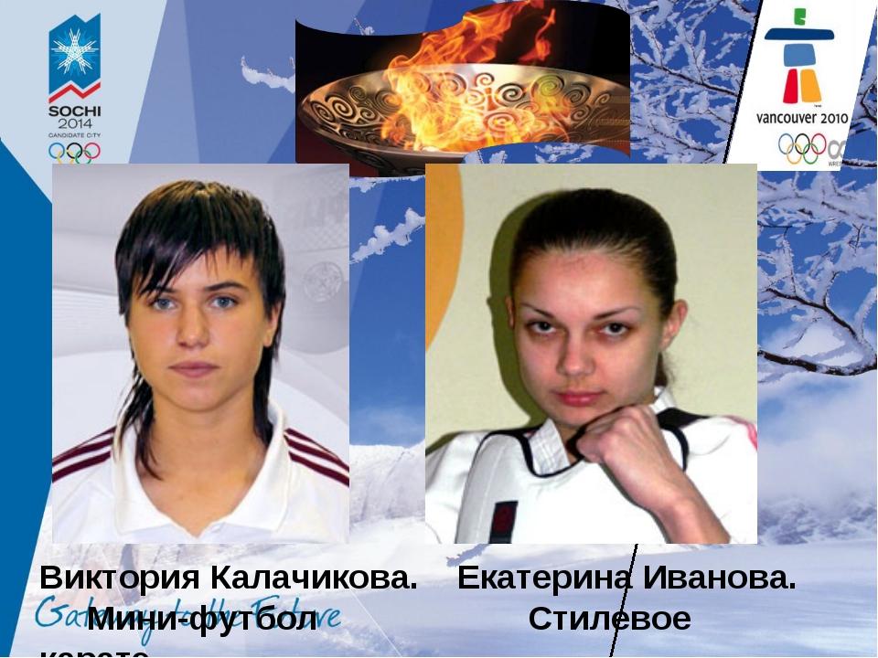 Виктория Калачикова. Екатерина Иванова. Мини-футбол Стилевое каратэ