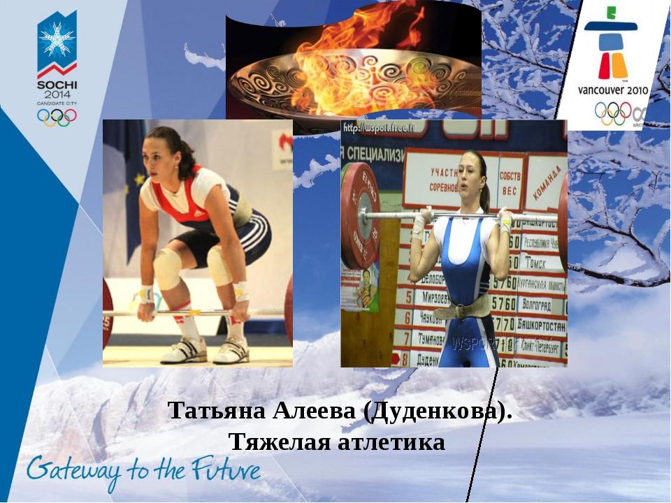 Татьяна Алеева (Дуденкова). Тяжелая атлетика